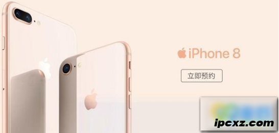 iphone8/iphonex购买